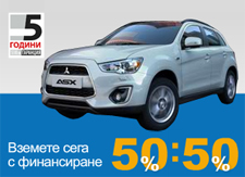 Flash banners for Mitsubishi Motors Bulgaria 2