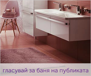"Banners for the contest ""Bathroom of the Year"""