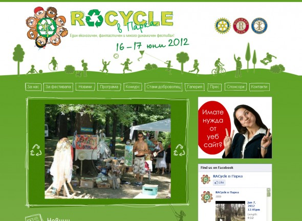 "Festival ""RACycle in Park"""
