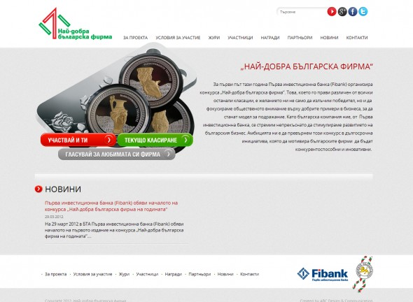 The best Bulgarian company of the year