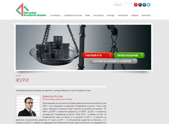 "Website of the competition ""The best Bulgarian company of the year"", organized by First Investment Bank (Fibank)"