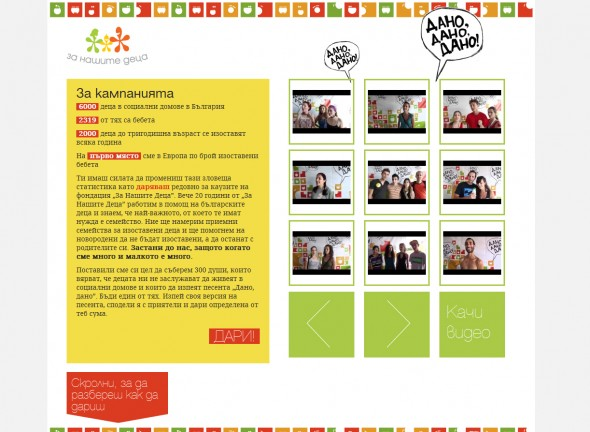 "Website of the campaign ""I hope"" - Let`s sign together in support of 6000 children that live in social houses in Bulgaria"