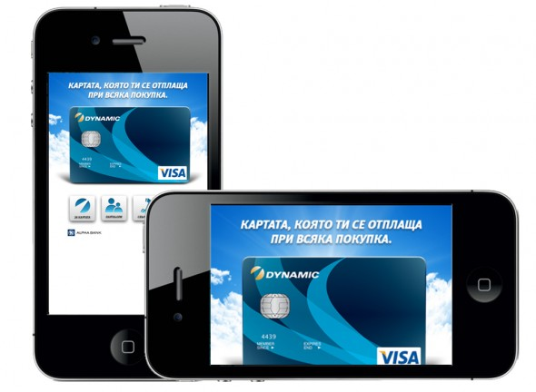 Mobile site of Dynamic Visa Credit Card, Alpha Bank Bulgaria