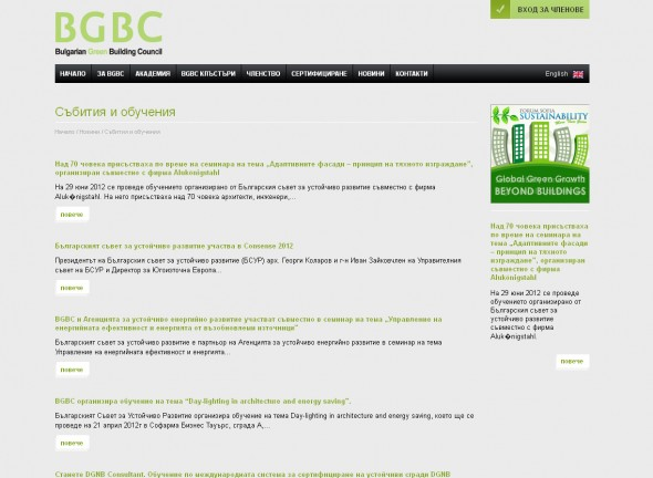 Web site of Bulgarian Green Building Council