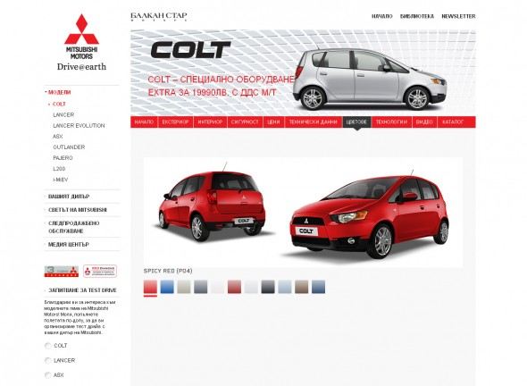Official web site of Mitsubishi Motors Bulgaria