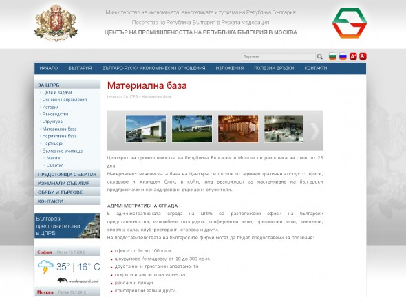 Website of the Center Industry of the Republic Bulgaria in Moscow