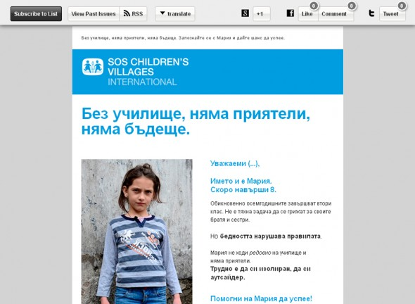 Advertising materials for SOS Children Villages 2