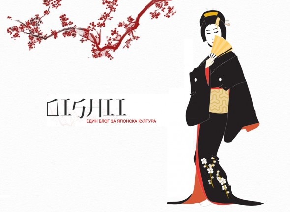 Oishii- a blog for the Japanese culture