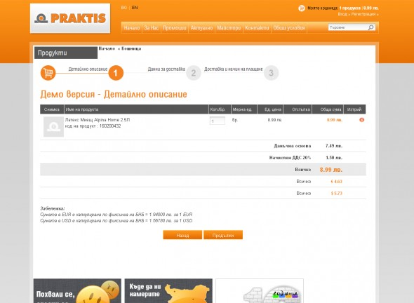 Online Store of the Leading Construction Hypermarkets Praktis