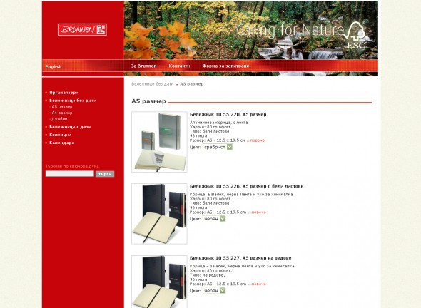 Product Website of the German brand Brunnen