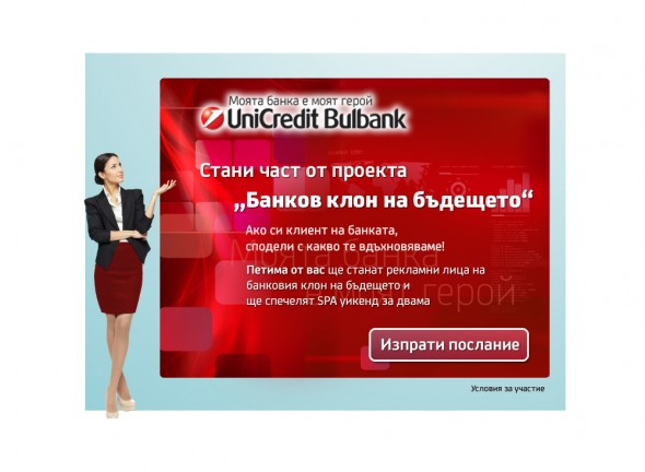Facebook application for UniCredit Bulbank 2