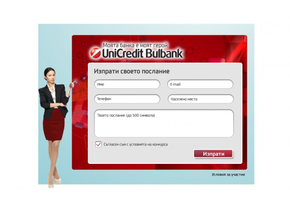 Facebook application for UniCredit Bulbank 3