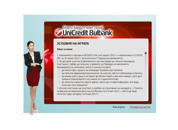 Facebook application for UniCredit Bulbank 4