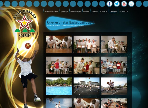Баскетболен камп Star Basket Camp