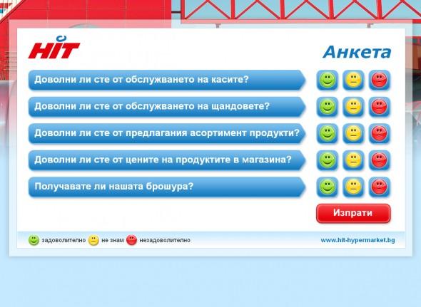 Kiosk application for Hit Hypermarket - Corporate - Web