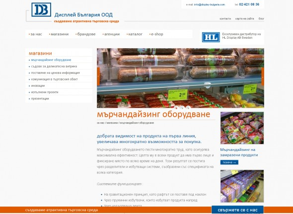 Display Bulgaria Ltd. - we create an atractive business environment