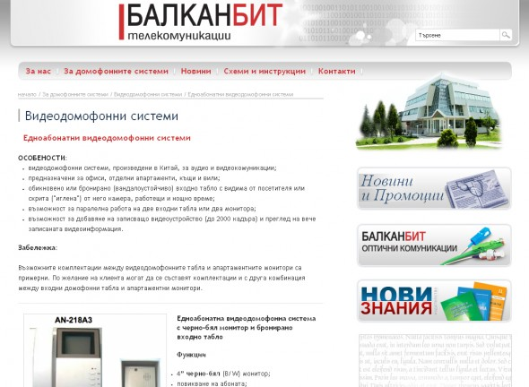 Balkanbit - Intercom systems and systems for access