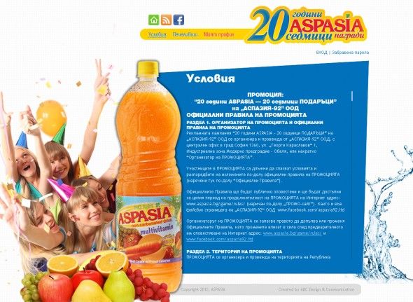 20 years ASPASIA, 20 weeks awards