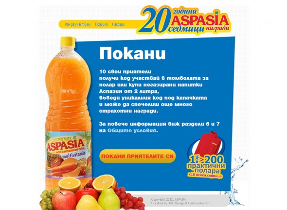 Facebook application for the soft drinks ASPASIA 1