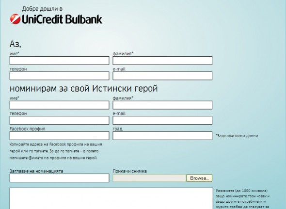 Facebook application for UniCredit Bulbank