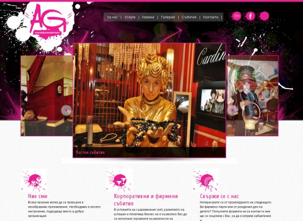 АG events & entertainment