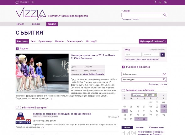 Vizzia.bg - The Portal of the business for beauty
