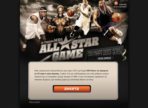All Star Game 1