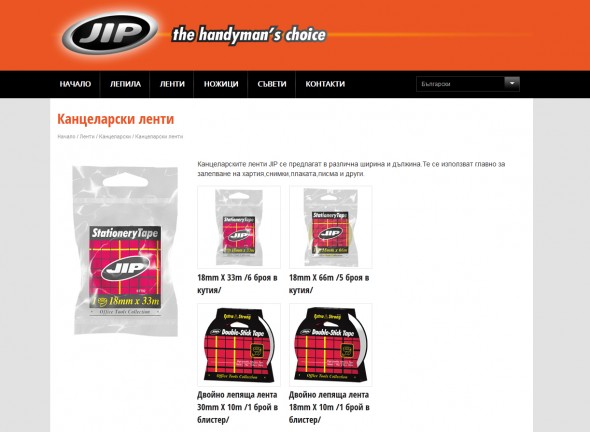 JIP - affordable glues and stationery products