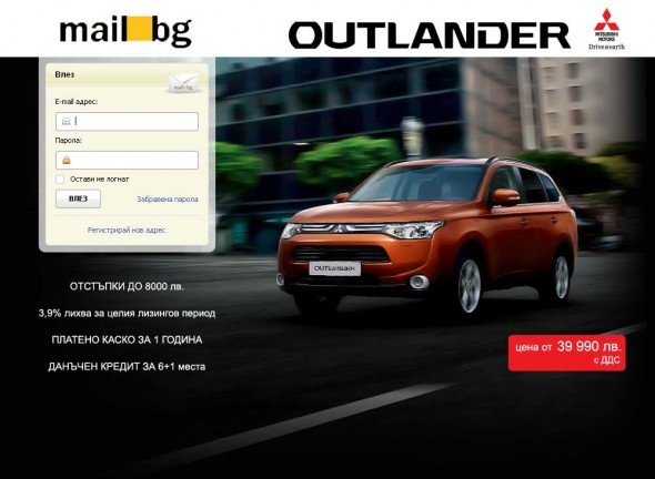 Mobile page for the New Mitsubishi Outlander