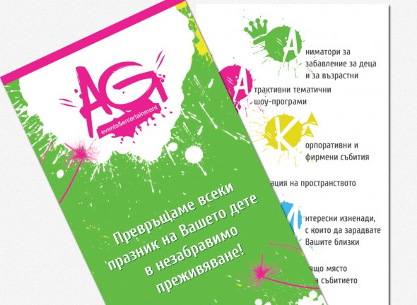 Флайери за парти агенция AG Events