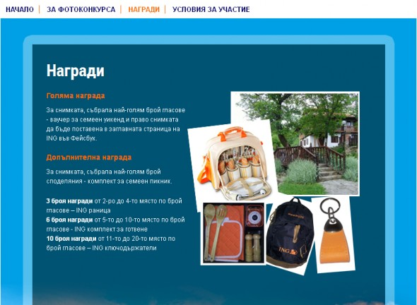 Facebook application for ING Insurance Bulgaria