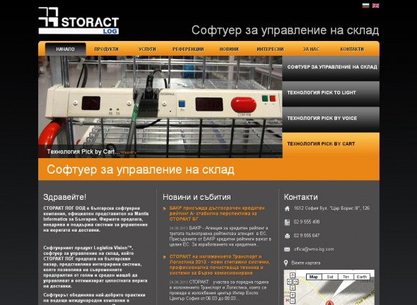 Website of WMS.bg - Warehouse Management System