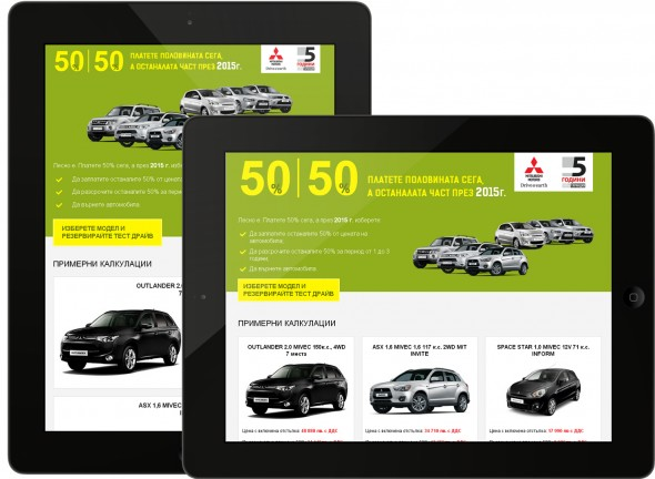 Promo website Mitsubishi Motors Bulgaria
