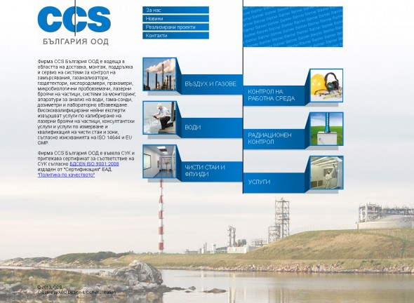 Redesign of the corporate website of CCS Bulgaria Ltd.