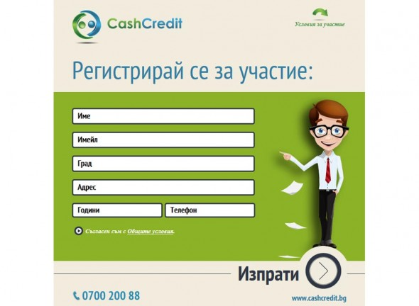 Facebook application for Cash Credit