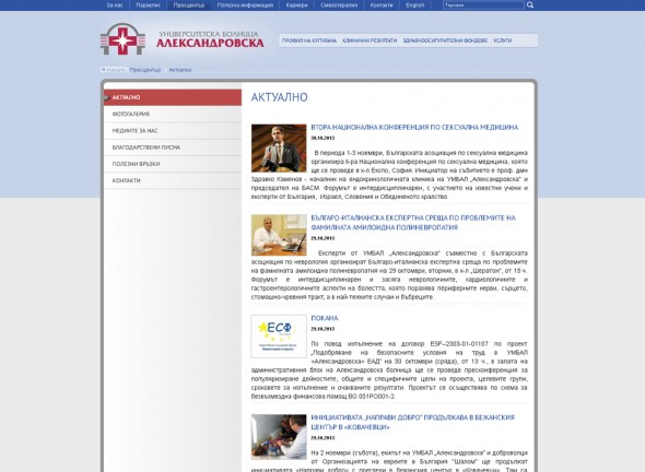 Website of Alexandrovska Hospital