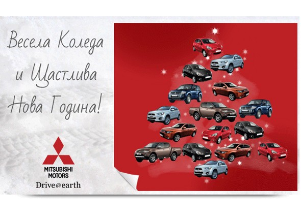 Mitsubishi Motors Bulgaria Christmas Card