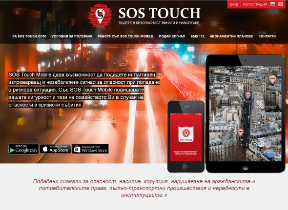 SOS Touch -  always and everywhere safe