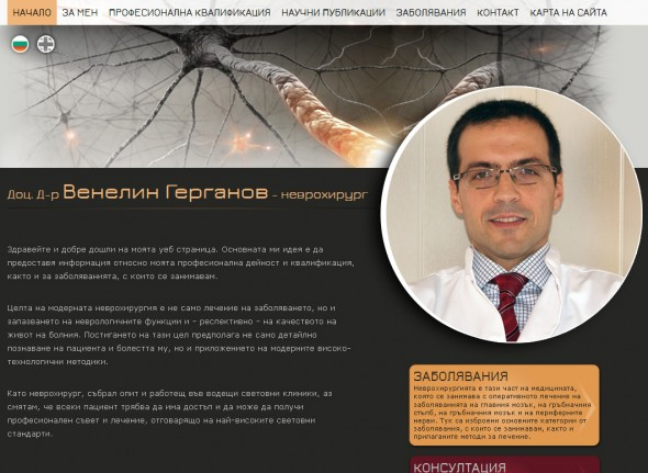 Personal website of Dr. Venelin Gerganov - neurosurgeon