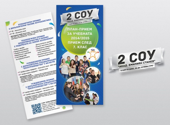"Print materials for 2 SCHOOL ""ACAD. EMILIAN STANEV"""