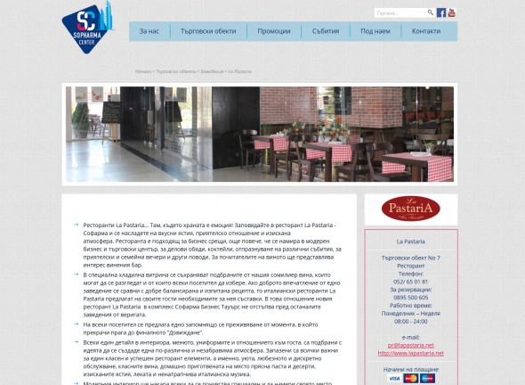 Sopharma Business Towers website