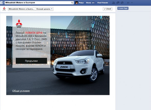 Facebook application Mitsubishi Motors