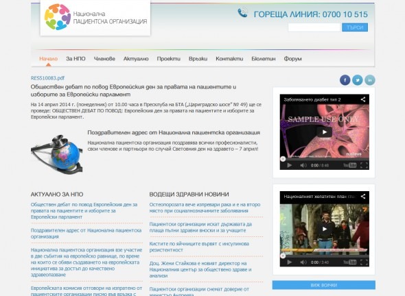 Redesign and new features for the National patient`s organization Bulgaria website.