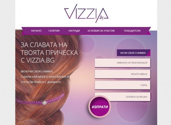 Facebook App. For the glory of your hairstyle with VIZZIA.bg