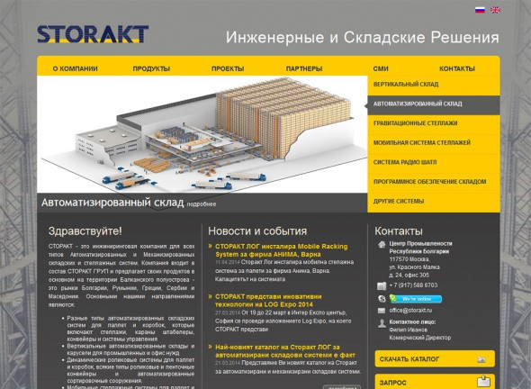 Russian website of STORACT Group