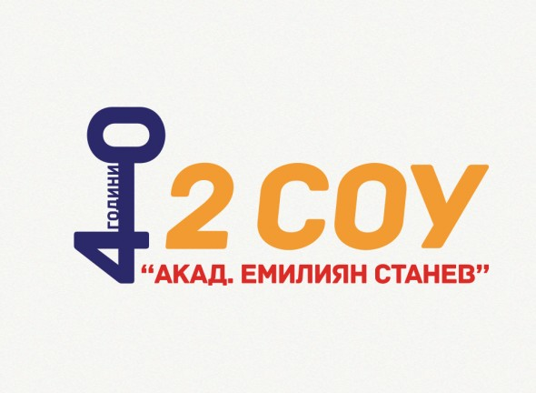 "Logo to celebrate ""40 years of the founding of the second school ""Acad. Emilian Stanev"""