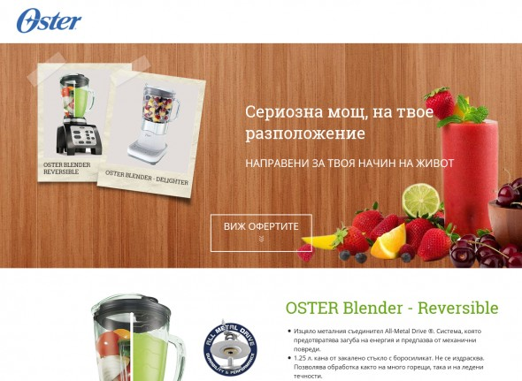 Promotional Campaign for online shop slowcooker.bg