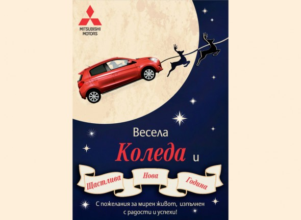 Christmas card for Mitsubishi Motors Bulgaria