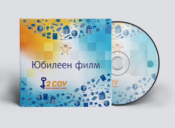 "DVD cover design and print for the anniversary film ""40 Years 2-nd School"" Acad. Emilian Stanev"""