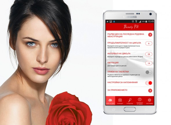 Mobile application Beauty Pill